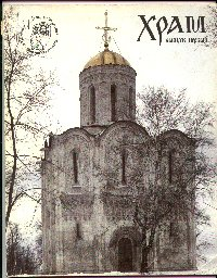 Cover page of a church art magazine